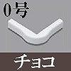 マサル工業:ニュー・エフモール付属品-デズミ(0号・チョコ)