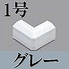 マサル工業:ニュー・エフモール付属品-デズミ(1号・グレー)
