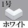 マサル工業:ニュー・エフモール付属品-デズミ(1号・ホワイト)