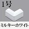 マサル工業:ニュー・エフモール付属品-デズミ(1号・ミルキーホワイト)