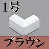 マサル工業:ニュー・エフモール付属品-デズミ(1号・ブラウン)