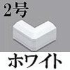 マサル工業:ニュー・エフモール付属品-デズミ(2号・ホワイト)