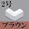 マサル工業:ニュー・エフモール付属品-デズミ(2号・ブラウン)