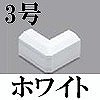 マサル工業:ニュー・エフモール付属品-デズミ(3号・ホワイト)