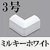 マサル工業:ニュー・エフモール付属品-デズミ(3号・ミルキーホワイト)