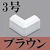 マサル工業:ニュー・エフモール付属品-デズミ(3号・ブラウン)