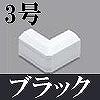 マサル工業:ニュー・エフモール付属品-デズミ(3号・ブラック)