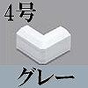 マサル工業:ニュー・エフモール付属品-デズミ(4号・グレー)