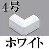 マサル工業:ニュー・エフモール付属品-デズミ(4号・ホワイト)