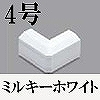 マサル工業:ニュー・エフモール付属品-デズミ(4号・ミルキーホワイト)