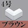 マサル工業:ニュー・エフモール付属品-デズミ(4号・ブラウン)