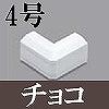 マサル工業:ニュー・エフモール付属品-デズミ(4号・チョコ)