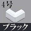 マサル工業:ニュー・エフモール付属品-デズミ(4号・ブラック)