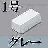 マサル工業:ニュー・エフモール付属品-エンド(1号・グレー)