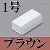 マサル工業:ニュー・エフモール付属品-エンド(1号・ブラウン)