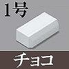 マサル工業:ニュー・エフモール付属品-エンド(1号・チョコ)