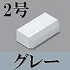 マサル工業:ニュー・エフモール付属品-エンド(2号・グレー)