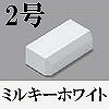 マサル工業:ニュー・エフモール付属品-エンド(2号・ミルキーホワイト)