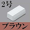マサル工業:ニュー・エフモール付属品-エンド(2号・ブラウン)