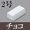 マサル工業:ニュー・エフモール付属品-エンド(2号・チョコ)