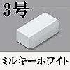 マサル工業:ニュー・エフモール付属品-エンド(3号・ミルキーホワイト)