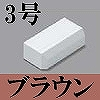 マサル工業:ニュー・エフモール付属品-エンド(3号・ブラウン)