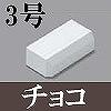 マサル工業:ニュー・エフモール付属品-エンド(3号・チョコ)
