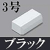 マサル工業:ニュー・エフモール付属品-エンド(3号・ブラック)