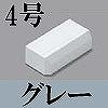 マサル工業:ニュー・エフモール付属品-エンド(4号・グレー)