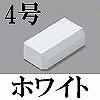 マサル工業:ニュー・エフモール付属品-エンド(4号・ホワイト)