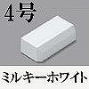 マサル工業:ニュー・エフモール付属品-エンド(4号・ミルキーホワイト)