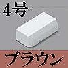 マサル工業:ニュー・エフモール付属品-エンド(4号・ブラウン)