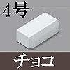 マサル工業:ニュー・エフモール付属品-エンド(4号・チョコ)