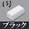 マサル工業:ニュー・エフモール付属品-エンド(4号・ブラック)