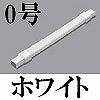 マサル工業:ニュー・エフモール付属品-フレキジョイント(0号・ホワイト)