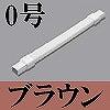 マサル工業:ニュー・エフモール付属品-フレキジョイント(0号・ブラウン)