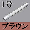 マサル工業:ニュー・エフモール付属品-フレキジョイント(1号・ブラウン)