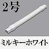 マサル工業:ニュー・エフモール付属品-フレキジョイント(2号・ミルキーホワイト)