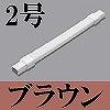 マサル工業:ニュー・エフモール付属品-フレキジョイント(2号・ブラウン)