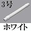 マサル工業:ニュー・エフモール付属品-フレキジョイント(3号・ホワイト)