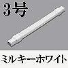 マサル工業:ニュー・エフモール付属品-フレキジョイント(3号・ミルキーホワイト)