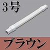 マサル工業:ニュー・エフモール付属品-フレキジョイント(3号・ブラウン)