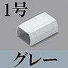 マサル工業:ニュー・エフモール付属品-ジョイントカバー(1号・グレー)