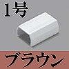マサル工業:ニュー・エフモール付属品-ジョイントカバー(1号・ブラウン)