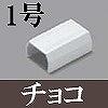 マサル工業:ニュー・エフモール付属品-ジョイントカバー(1号・チョコ)