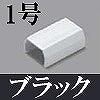 マサル工業:ニュー・エフモール付属品-ジョイントカバー(1号・ブラック)