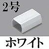 マサル工業:ニュー・エフモール付属品-ジョイントカバー(2号・ホワイト)