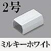 マサル工業:ニュー・エフモール付属品-ジョイントカバー(2号・ミルキーホワイト)