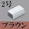 マサル工業:ニュー・エフモール付属品-ジョイントカバー(2号・ブラウン)
