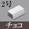 マサル工業:ニュー・エフモール付属品-ジョイントカバー(2号・チョコ)